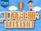 北京注册公司,工商注册代理,送银行开户