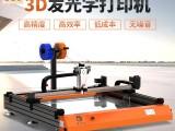 深圳3d打印机器厂家发光字广告字字壳高速3d打印机