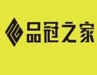 安徽合肥荣事达集团品冠之家苏州地区招厨电区域代理商