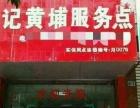 华记黄埔网上营业厅