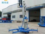 济南现货10米单桅柱移动铝合金式升降机液压升降平台小型简易