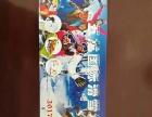 太原五龙国际滑雪场门票28元