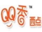 QQ香西点休闲食品 诚邀加盟