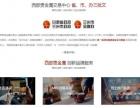 西贵平台招商加盟 农用机械 投资金额 1-5万元