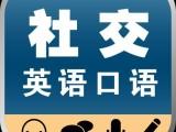镇江商务英语口语培训学校 ,外教口语一对一培训