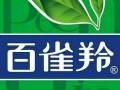 百雀羚微商代理加盟 百雀羚代理加盟条件