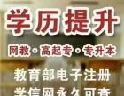 远程教育秋季报名火热招生中!