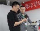 东营手机维修培训