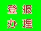 春城晚报营业执照怎么登报0871 6565 0303登报挂失