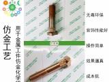 仿金剂 工艺仿金药水 仿金染色剂 铁上仿金
