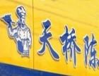 北京天桥陈熟食加盟怎么样?加盟条件多吗?
