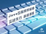 重磅-哈尔滨Java培训适合0基础学习
