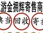 龙游、衢州哪里可以卖黄金手机电瓶车当铺回收抵押刷卡