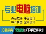 杭州滨江里有电脑培训班 萧山office办公软件培训学