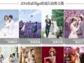 岳阳艾特婚纱—七夕情人节—会员 爬梯