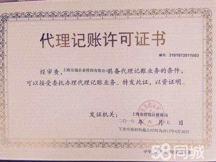 宝山顾村代理记账公司变更解异常办社保出口退税注销公司注册商标