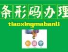 常德|条形码申请,加急条形码办理,中国物品编码中心