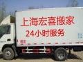 上海宏喜搬家、专业搬家公司、居民搬家各区均有发车点