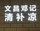 深圳文昌邓记清补凉加盟怎么样?加盟多少钱