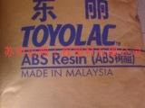 ABS/日本东丽/920 阻燃abs 透明abs料 食品级abs