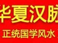 〈华夏汉脉国学风水馆〉鹰潭风水老师,起名算命,超低收费