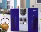 加盟水立洁净水器怎么样 水立洁净水器加盟电话 加盟费多少