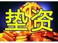 福州银行冲量资金月底揽储银行资金证明