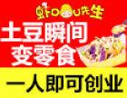 虾Dou先生台湾小吃 诚邀加盟