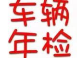专业办理南京牌照汽车在苏州年检验车车不用回南京