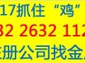 惠州公司注册办理 一定要找专业可靠代理助您兴业