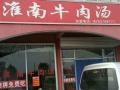 淮南牛肉汤店营业中转让带房租香港路和皇山路交汇处西