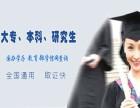 广州网教成考培训学校,网络本科多少钱,学费分期