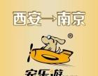 西安宠乐游宠物速递,航空铁路公路托运至全国各地