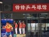 锋锋乒乓球连锁俱乐部 天府一街清凤校区