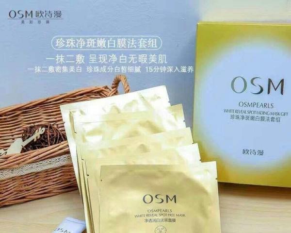 osm面膜包装盒子素材