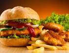 麦乐基汉堡 炸鸡 鸡排加盟首选