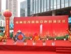 福州开业庆典布置公司 周年庆司庆酬宾活动策划厂庆