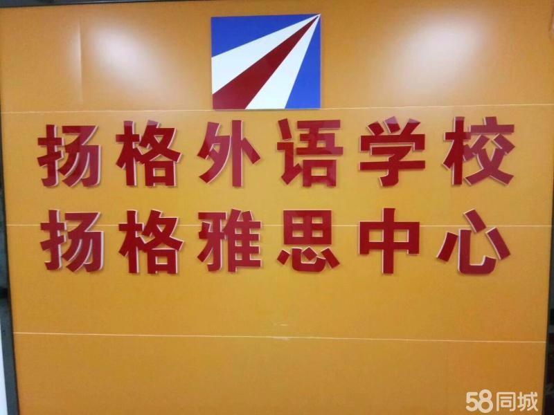 暑假学日语,就来烟台扬格外语学校