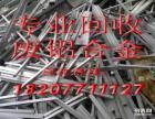 南宁废铝回收,南宁废铝合金回收,南宁废金属回收公司