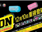 HIPHOP/JAZZ/BREAKIN/K-POP等