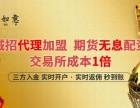 东莞金融超市加盟哪家好?股票期货配资怎么代理?