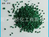 经销供应草绿色PC40039Heva塑料色母 高质量耐高温色母