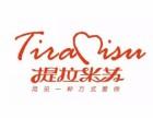 提拉米苏烘焙坊加盟费多少 小本投资创业项目靠谱