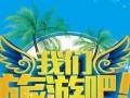 438全包 香港澳门3天2晚跟团游海洋公园/夜游维港/澳门威尼斯