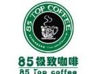 惠州85極致咖啡可以加盟吗?加盟电话多少?