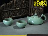 礼品茶具定制LOGO龙泉青瓷一壶两杯 哥窑快客杯官窑茶具套装特价
