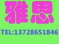 深圳龙华雅思培训班