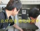 湖北祥辉电气自动化培训中心