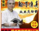 台湾欧体楷书大家 施春茂楷书 8DVD高清书法教学光盘