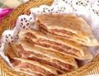 香河肉饼餐饮技术培训